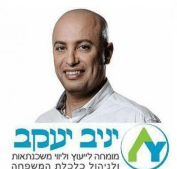 יניב יעקב יועץ משכנתא